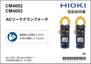 CM4002 and CM4003 AC Leakage Clamp Meter User Manual (Cover)