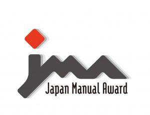Japan Manual Award Logo